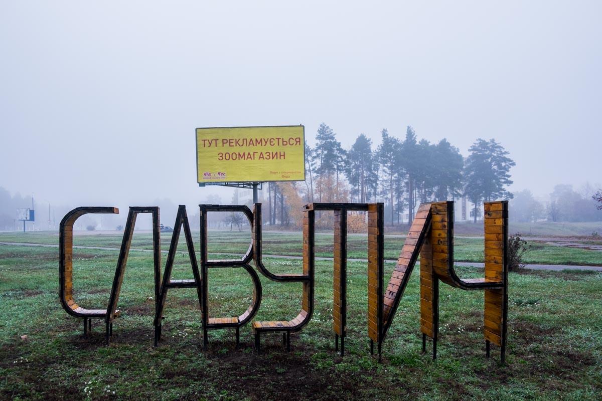 mesto Slavutyč